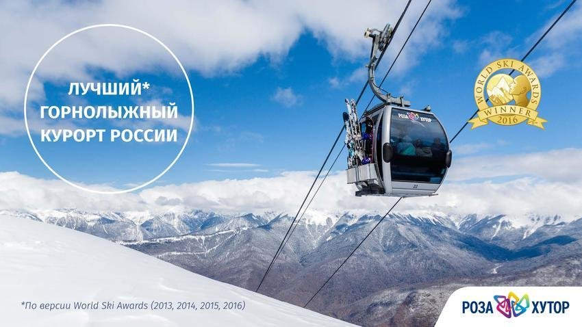rosa khutor best resort award