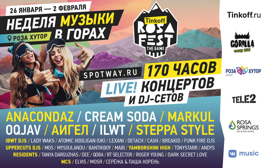 lineup афиша